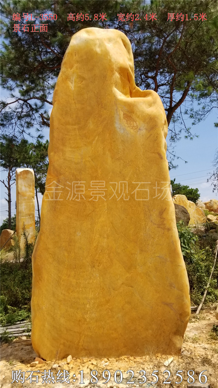 广东英德市金源景观石场 产品展示 > 5.
